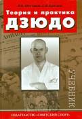 Шестаков, Ерегина: Теория и практика дзюдо. Учебник для студентов ВУЗов