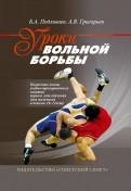 Подливаев, Григорьев: Уроки вольной борьбы. Поурочные планы тренировочных занятий 1го года обучения