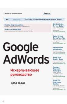 Учебник google adwords скачать импорт в яндекс директ