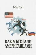 Роберт Эрнст: Как мы стали американцами