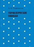 Александр Подкользин: Управленческие ошибки