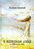 Алёша Осипов: В женском лике