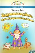 Татьяна Рик - Здравствуйте, Имя Существительное! обложка книги