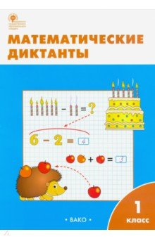 Математические диктанты. 1 класс. ФГОС  - купить со скидкой