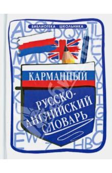 Карманный русско-английский словарь - Ольга Мусихина