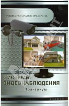 Купить Андрей Кашкаров: Системы видеонаблюдения. Практикум ISBN: 978-5-222-22579-0