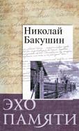 Николай Бакушин: Эхо памяти. Стихотворения