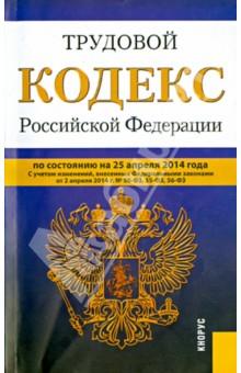 Трудовой кодекс Российской Федерации по состоянию на 25 апреля 2014 года