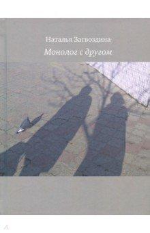 Купить Наталья Загвоздина: Монолог с другом ISBN: 978-5-9691-1208-7