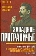 Кен, Рупасов: Западное приграничье. Политбюро ЦК ВКП(б) и отношения СССР с западными соседними государствами