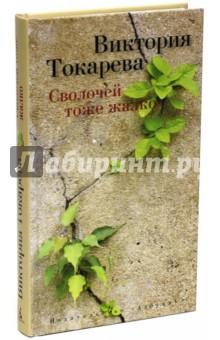 Виктория Токарева: Сволочей тоже жалко ISBN: 978-5-389-07876-5  - купить со скидкой