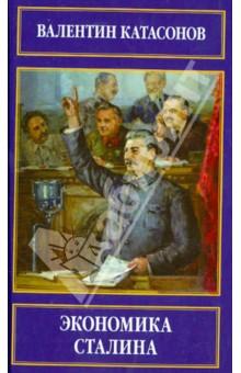 Экономика Сталина - Валентин Катасонов