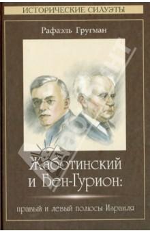 Жаботинский и Бен-Гурион: правый и левый полюсы - Рафаэль Гругман