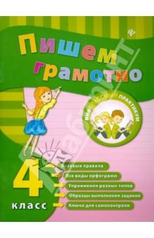 Пишем грамотно. 4 класс - Инна Сучкова