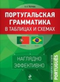 Анна Петрова: Португальская грамматика в таблицах и схемах