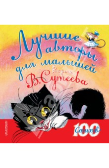 Лучшие авторы для малышей - Барто, Берестов, Белозеров