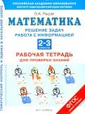Оксана Рыдзе: Математика. 2-3 классы. Решение задач. Работа с информацией. Рабочая тетрадь для проверки. ФГОС