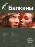 Бенедиктов, Бурносов: Балканы. Книга 1. Дракула