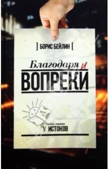 Благодаря и вопреки - Борис Бейлин