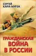 Сергей КараМурза: Гражданская война в России