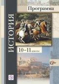 Журавлева, Андреевская, Искровская: История. Программа. 1011 классы. ФГОС (+CD)