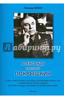 Александр Иванович Покрышкин - Леонид Зенин