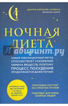 Купить Кэролайн Аповиан: Ночная диета ISBN: 978-5-699-64736-1