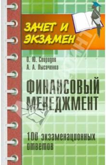 Финансовый менеджмент: 100 экзаменационных ответов - Свиридов, Лысоченко