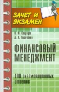 Свиридов, Лысоченко - Финансовый менеджмент: 100 экзаменационных ответов обложка книги