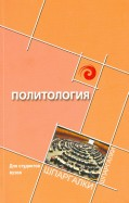 Самыгин, Загутин, Жидяева: Политология для студентов ВУЗов