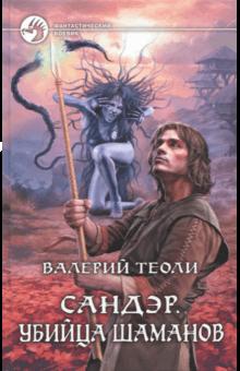 Валерий Теоли: Сандэр. Убийца шаманов