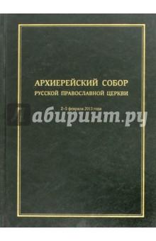 Архиерейский Собор Русской Православной Церкви ISBN: 978-5-88017-377-8  - купить со скидкой