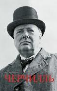 Пол Джонсон: Черчилль