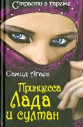 Самид Агаев: Принцесса Лада и султан