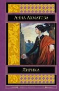 Анна Ахматова - Лирика обложка книги