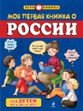 Андрей Пинчук: Моя первая книжка о России