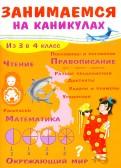 Е. Никитина: Занимаемся на каникулах. Из 3 в 4 класс