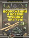 Ликсо, Шунков, Обухович: Полная энциклопедия вооружений и боевой техники 1914-1918