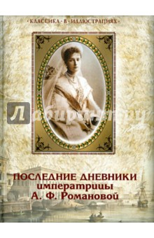Последние дневники императрицы А.Ф. Романовой