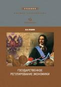 Валерий Кушлин - Государственное регулирование экономики обложка книги