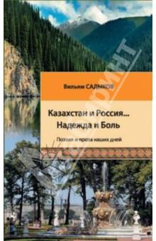Казахстан и Россия… Надежда и Боль: поэзия и проза наших дней - Вильям Садыков