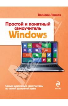Простой и понятный самоучитель Windows - Василий Леонов