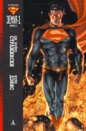 Дж. Стражински: Супермен. Земля1. Книга 2