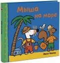 Люси Казенс - Мыша на море обложка книги
