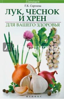 Купить Галина Сергеева: Лук, чеснок и хрен для вашего здоровья ISBN: 978-5-222-22933-0