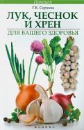 Галина Сергеева: Лук, чеснок и хрен для вашего здоровья