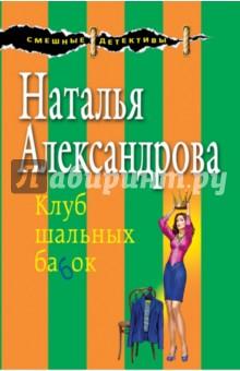 Клуб шальных бабок - Наталья Александрова