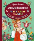 Сергей Аксаков: Аленький цветочек