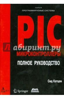 PIC-микроконтроллеры. Полное руководство - Сид Катцен