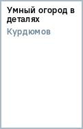 Николай Курдюмов: Умный огород в деталях